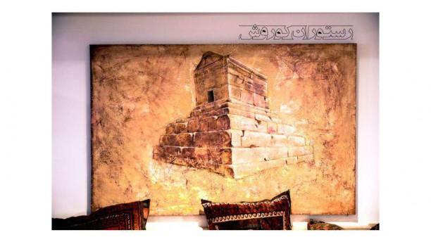 Cyrus de Grote - Perzische Specialiteiten Historische plaats Cyrus de Grote