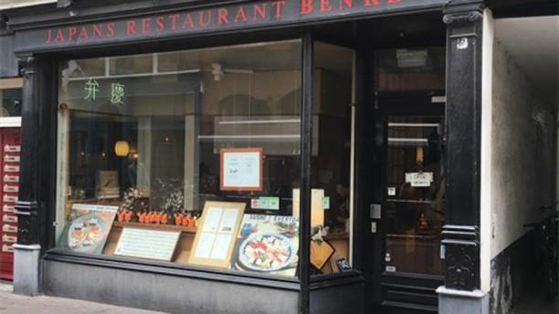 Benkei Het restaurant
