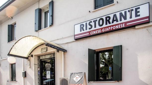 Gynza a venezia menu prezzi immagini recensioni e for Ristorante amo venezia prezzi