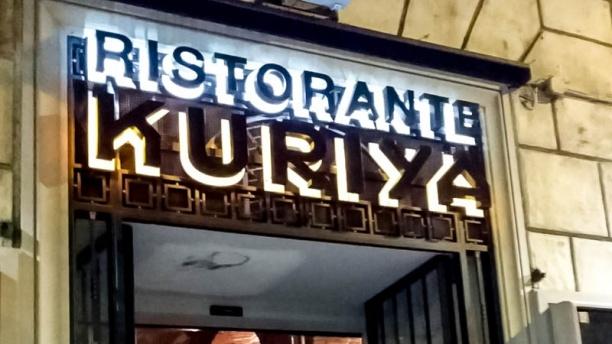 Kuriya entrata