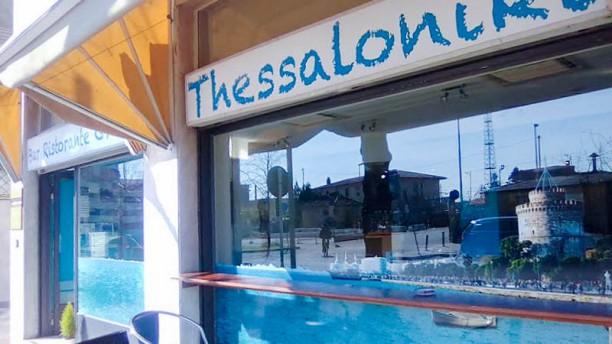 Thessaloniki Entrata