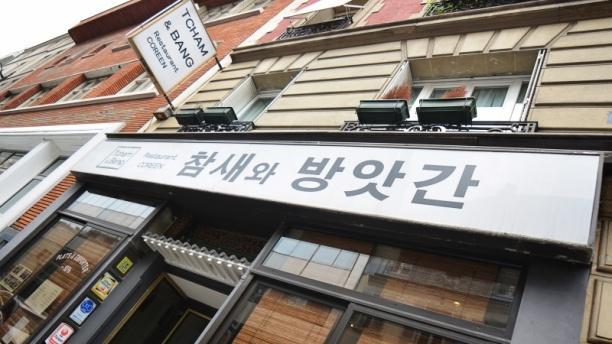 Tcham & Bang Bienvenue au restaurant Tcham & Bang