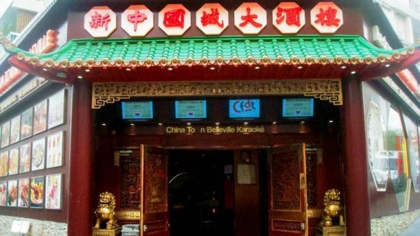 restaurant china town belleville paris 75010 buttes chaumont belleville p re lachaise. Black Bedroom Furniture Sets. Home Design Ideas