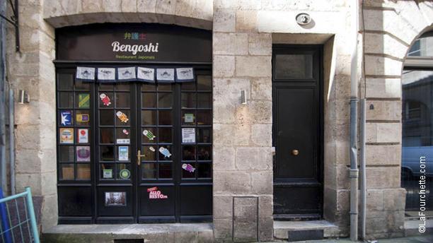 Bengoshi entrée